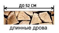 топливо для котла - длинные дрова до 52 см
